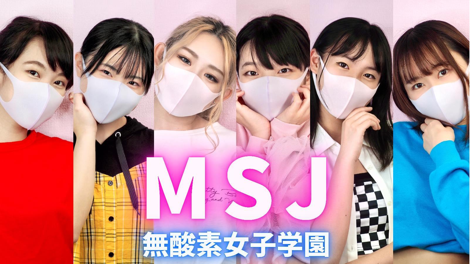 MSJ 無酸素女子学園
